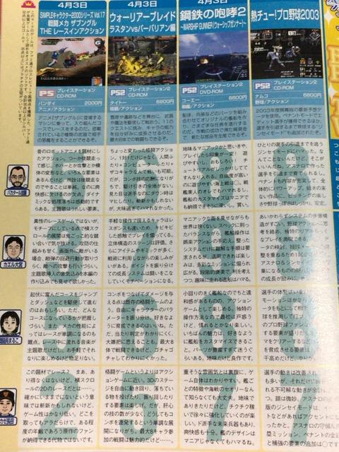 クロスレビュー2点 週刊ファミ通2003年4月11日号P36より