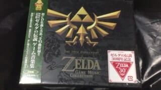 『30周年記念盤 ゼルダの伝説 ゲーム音楽集』感想
