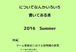 夏コミ(C90)で出すゲーム音楽本おしながき