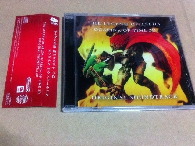『ゼルダの伝説 時のオカリナ 3D オリジナル サウンドトラック』