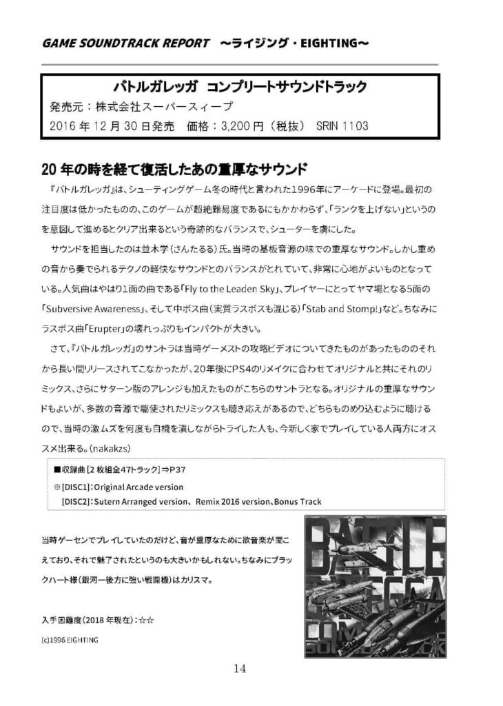 GAME SOUNDTRACK REPORT VOL.10 01
