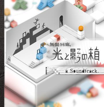 無限回廊光と影の箱 Soundtrack