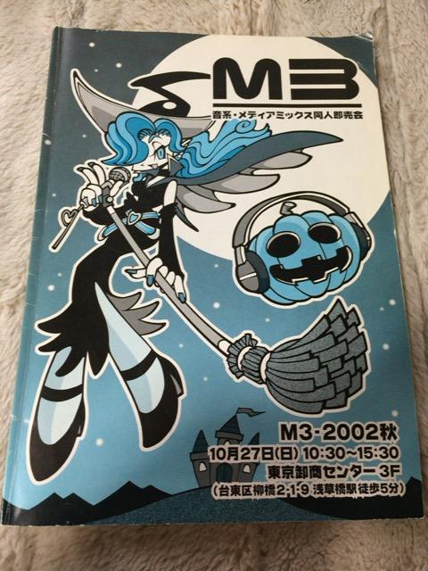 M3-2002秋