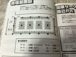 M3-2002秋 会場図