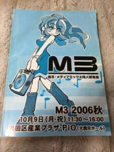 M3-2006年秋