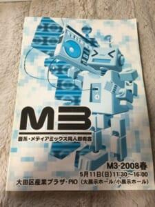 M3-2008年春