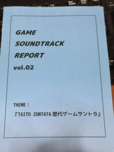 『GAME SOUNDTRACK REPORT vol.02 TAITO ZUNTATA歴代ゲームサントラ』