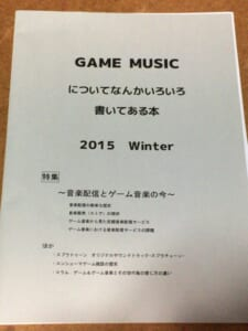 GAME MUSIC本2015Winter