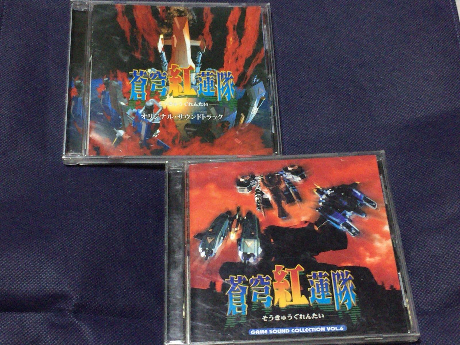 『蒼穹紅蓮隊』サウンドトラック2種類