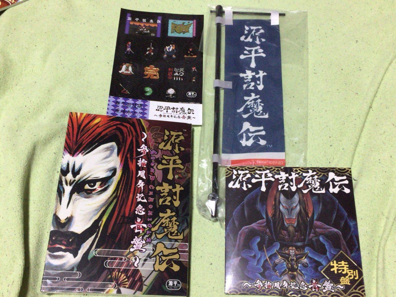 源平討魔伝~参拾周年記念音版~