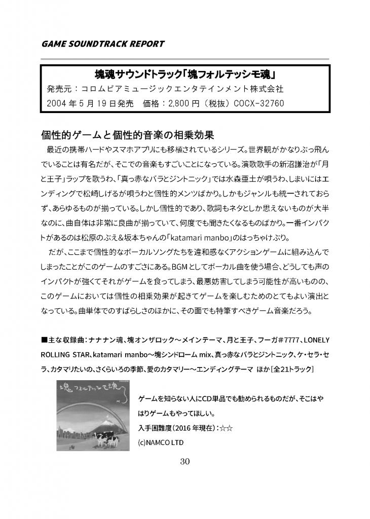 GAME SOUND REPORT Vol.05 塊魂