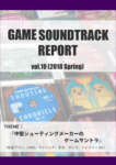 GAME SOUNDTRACK REPORT Vol.10