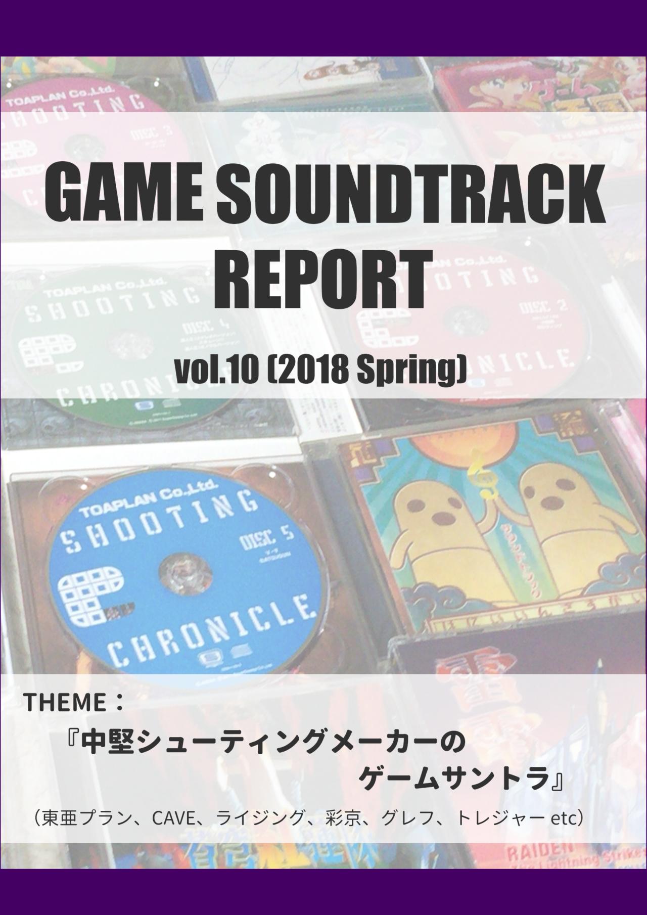 GAME SOUNDTRACK REPORT Vol.10