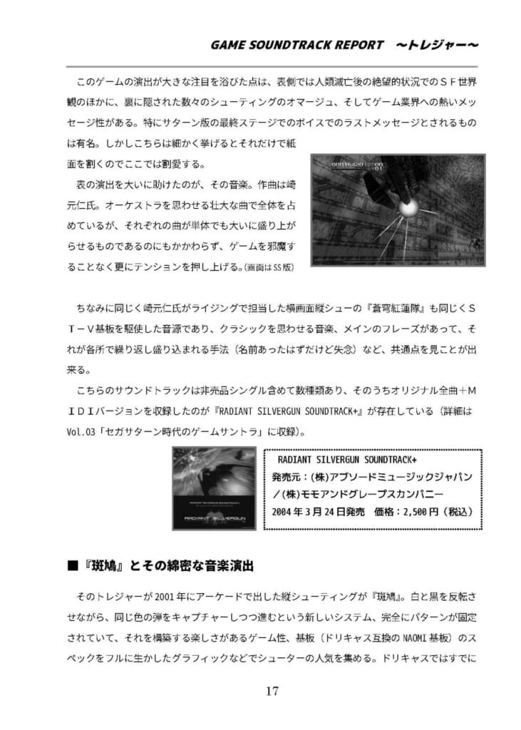 GAME SOUNDTRACK REPORT VOL.10 04