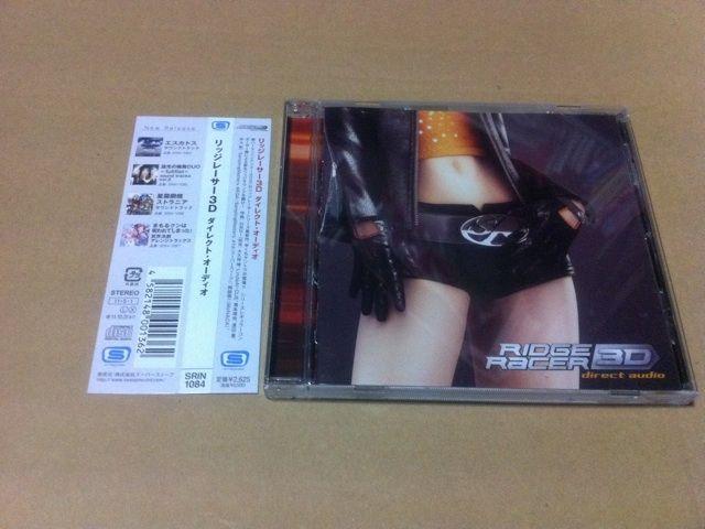 『リッジレーサー3D ダイレクトオーディオ』