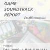 冬コミ新刊『GAME SOUNDTRACK REPORT VOL.05 ナムコのゲームサントラPART1』