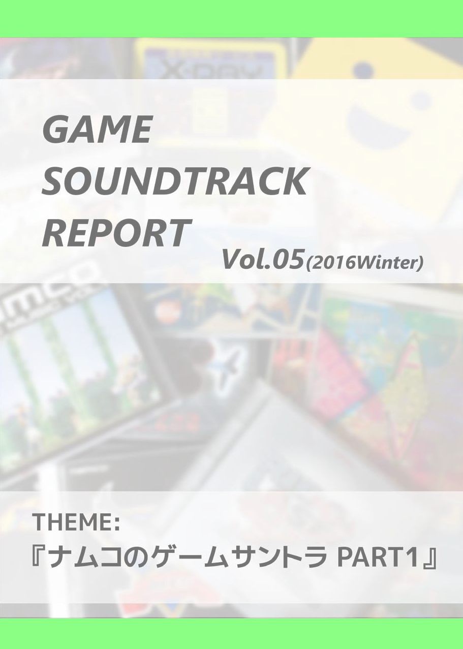 GAME SOUND REPORT Vol.05