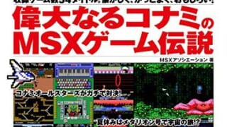 Amazon Kindle等でMSX本が100円以下のセール中