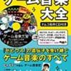 ゲーム音楽ムック『ゲーム音楽大全 ナムコ名作CD付き』が5月21日発売