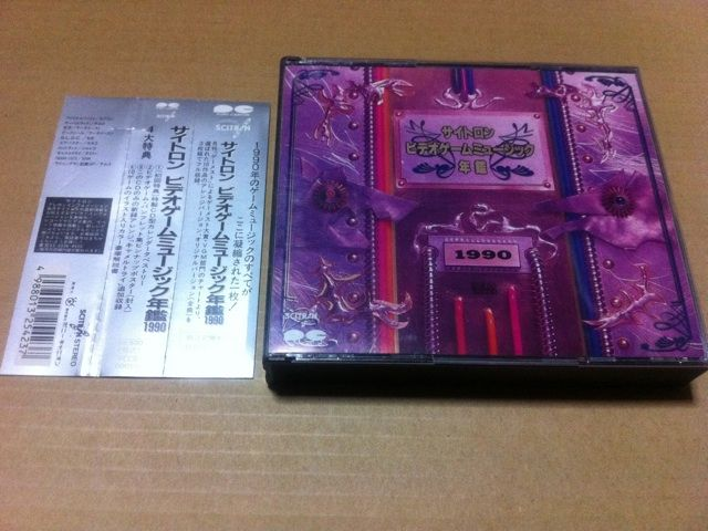 『サイトロン ビデオゲームミュージック年鑑1990』