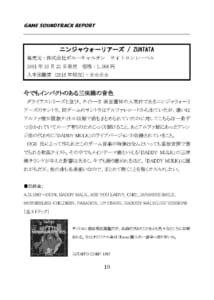 『GAME SOUNDTRACK REPORT vol.02』サンプル1