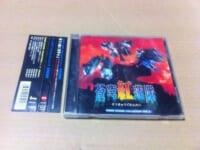 『ゲームサウンドコレクション6 蒼穹紅蓮隊』