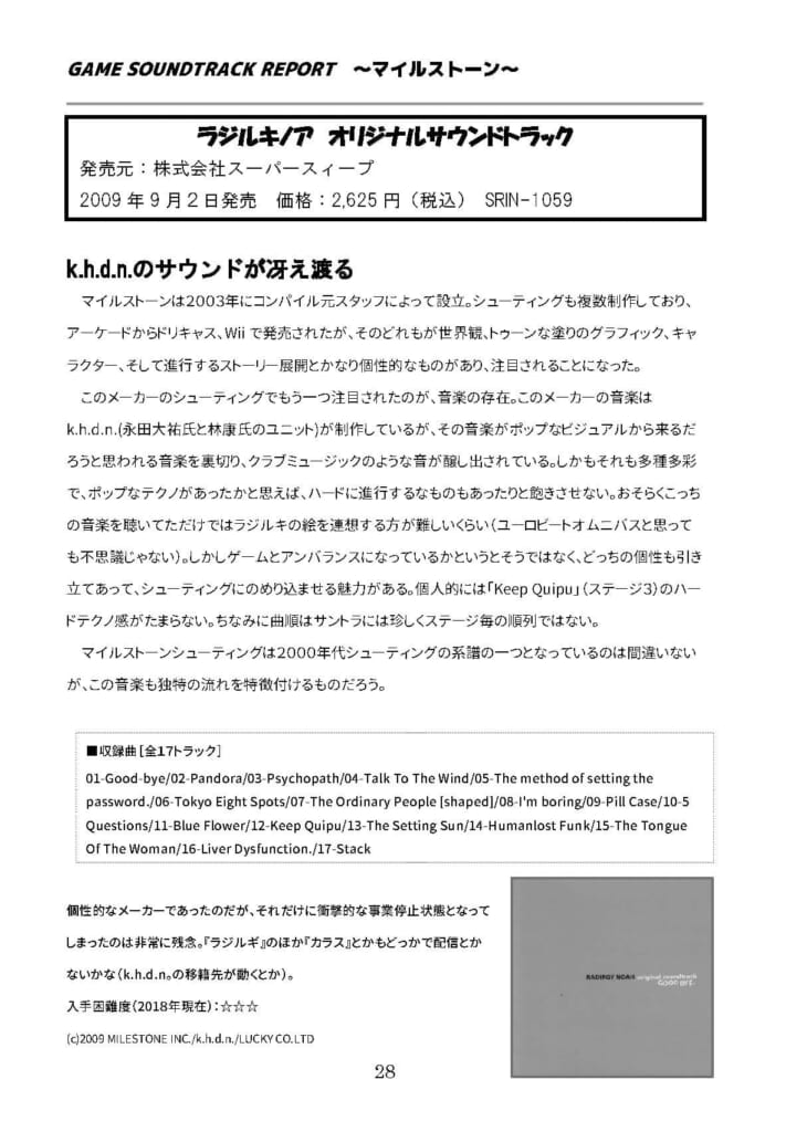 GAME SOUNDTRACK REPORT VOL.10 03