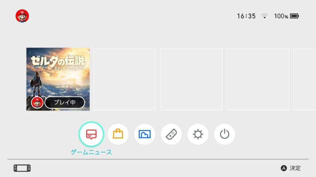 Nintendo Switch HOME