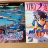 昔、ゲームメーカーゲーセン等で配布していた広報用小冊子シリーズ