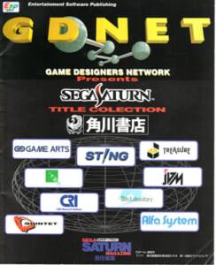 GD-NET(ESP)