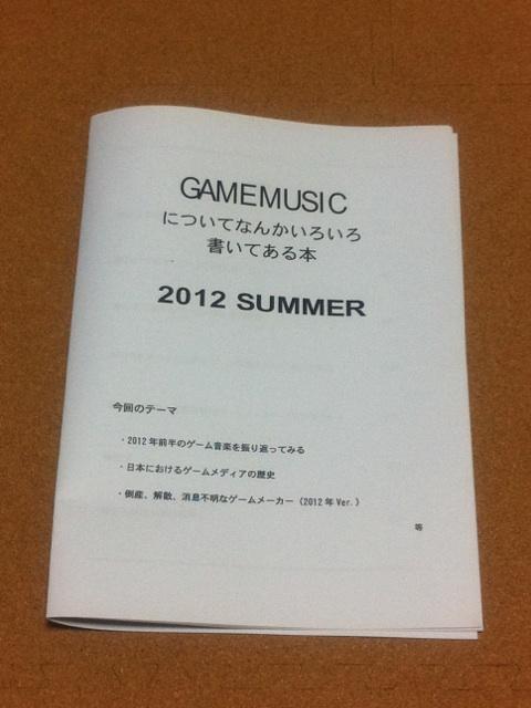 2012夏コミゲーム音楽本