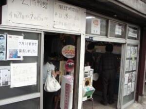 駄菓子屋ゲーム博物館1