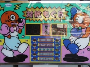 旧中野丸井本店屋上_モグラたたき02