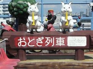 旧中野丸井本店屋上_おとぎ列車