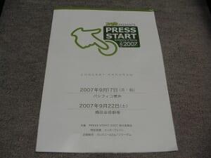 「PRESS START 2007」パンフ01