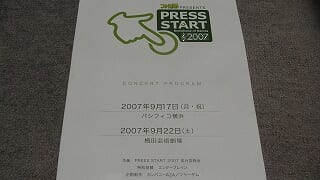「PRESS START 2007」レポート(番外編・演奏曲目まとめ)