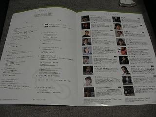 「PRESS START 2007」パンフ02