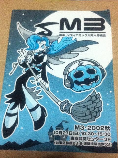 初期のM3カタログ