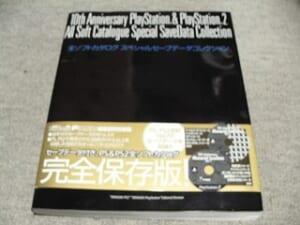 10th Anniversary PlayStation&PlasStation2 All Soft Catalogue SaveData Collection