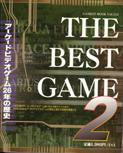『ザ・ベストゲーム2』(新声社)