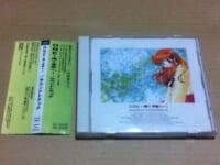 『ONE ~輝く季節へ~ / サウンドトラック』
