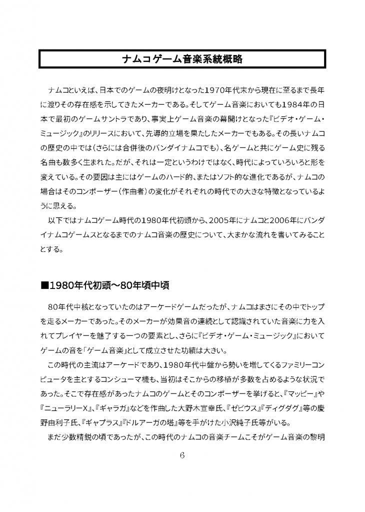 GAME SOUND REPORT Vol.05 コラム