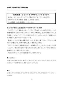 GAME SOUNDTRACK REPORT Vol.1_ページ_18