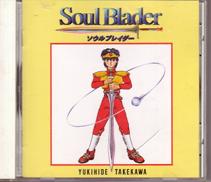 『ソウルブレイダー』サウンドトラック