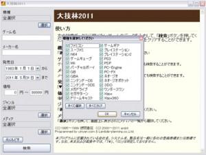超絶大技林 2011 02