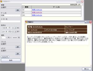 超絶大技林 2011 04