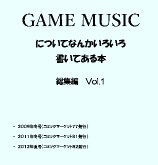 冬コミのゲームミュージック本、BOOTHで冊子&電子書籍で販売開始しました