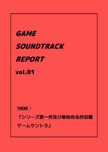 GAME SOUNDTRACK REPORT Vol.1