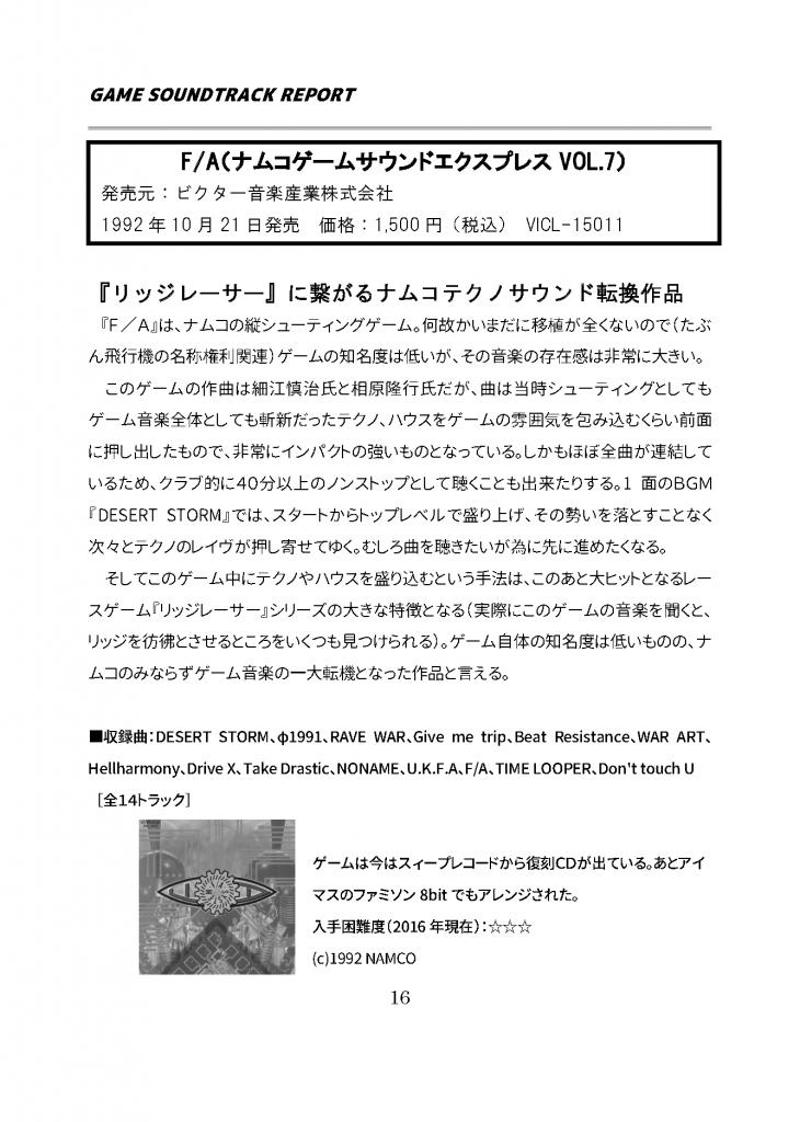 GAME SOUND REPORT Vol.05 F/A