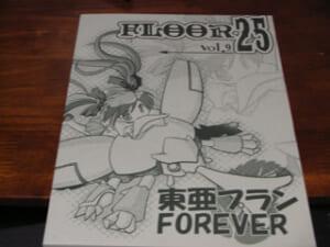 『FLOOR25』の東亜プラン特集本